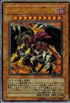 reddragonarchfiendbustercrms-jp-ur