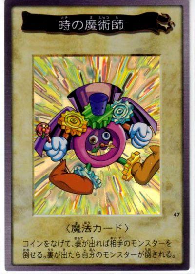 timewizardban1-jp-sr