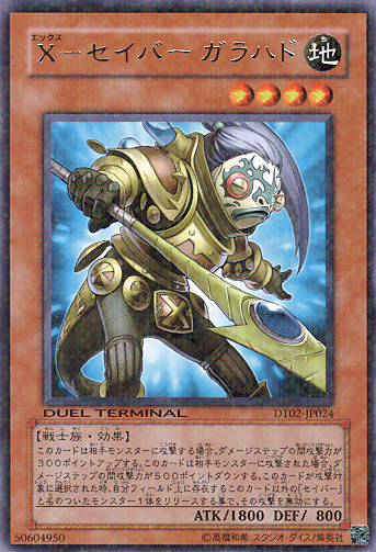 x-sabergalahaddt02-jp-drpr-dt