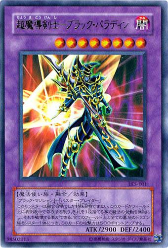 DarkPaladinLE5-JP-UR