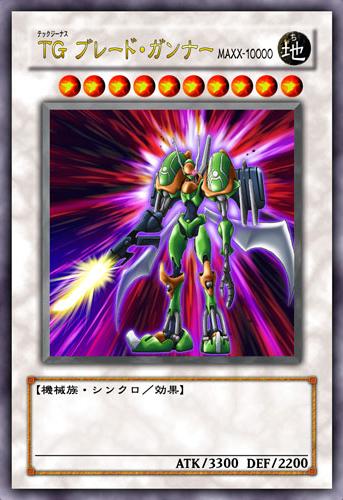 TechGenusBladeGunnerMAXX-10000-JP-Anime-5D