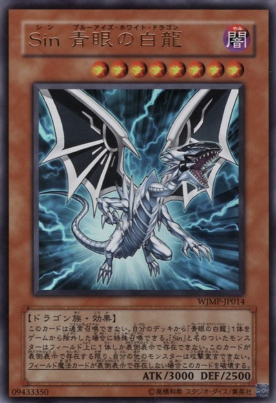 sobre de duelista  kaiba  es el maldito sin